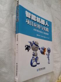 智能机器人项目应用与实践:AVR单片机与C语言编程