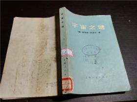 宇宙之谜【德】恩斯特海克尔著 上海人民出版社 1974年1版1印 大32开平装