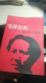 毛泽东传(最新版全译本  插图本)