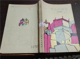 意大利遗事 司汤达 上海译文出版社 1982年1版1印 大32开平装