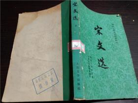宋文选 上 四川大学中文系古典文学教研室选注 人民文学出版社 1980年1版1印 大32开平装