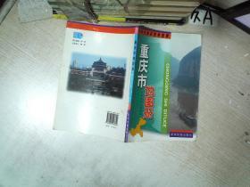 重庆市地图册                                                 .