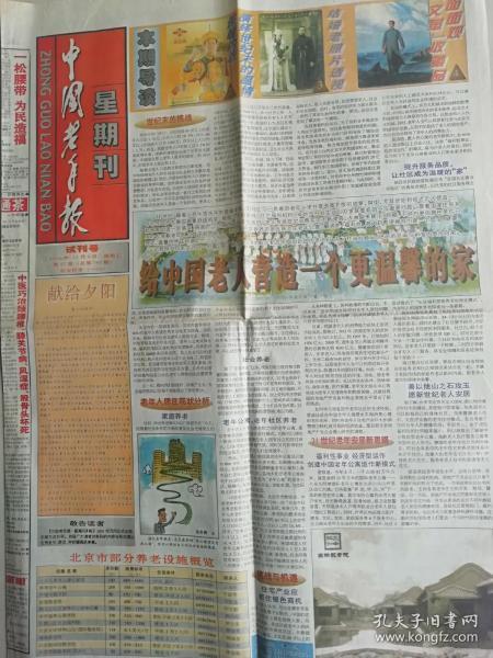 中国老年报星期刊试刊号( 2000年12月8日)