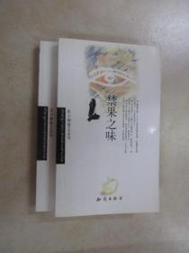 張小嫻散文系列:《幸福魚面頰》《禁果之味》共2本合售