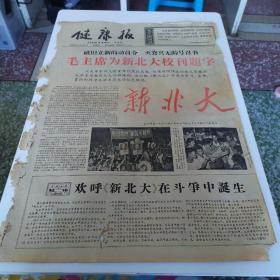 文革报纸健康报1966年8月26日(4开两版)(本报有破损)毛主席为新北大校刊题字。