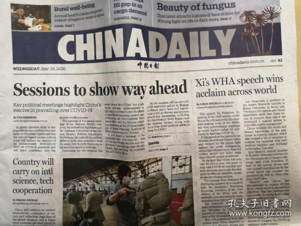 《中国日报》2020年5月20日