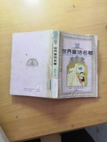 世界童话名注连环画第三部