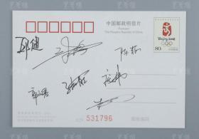 2008年北京奥运会射击世界冠军 邱健、郭文珺、陈颖、庞伟、杜丽、朱启南等 7人签名福娃明信片一枚 HXTX312860
