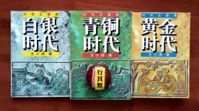 【黄金时代 白银时代 青铜时代】 王小波时代三部曲,花城出版社1997年印刷,自然旧,书角轻微磕碰,书口干净,整体品好