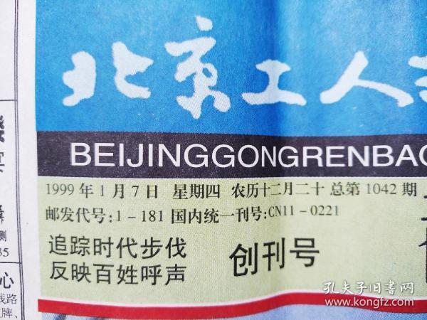 《北京工人报》之都市风,1999年1月14日,四版,内容见图。