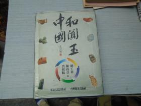 中国和阗玉(16开精装1本,原版正版老书。有书衣,书衣粘有胶带,内品好。详见书影)此书放在左手边书架上
