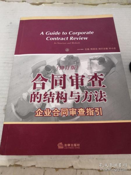 合同审查的结构与方法:企业合同审查指引(修订版)