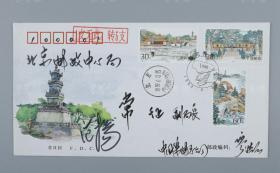 著名画家、中国国家画院副院长 范扬 签名 《普陀秀色特种邮票》首日实寄封一枚 HXTX312866