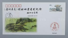 著名画家、中国国家画院副院长 范扬 1999年签名《普陀秀色》特种邮票首发纪念封一枚 HXTX312868