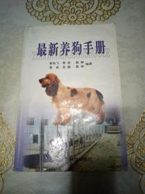 最新养狗手册