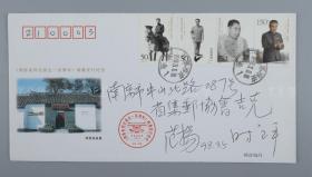 著名画家 范扬、时卫平 1998年签名 《周恩来同志诞生100周年》纪念邮票原地首日实寄封一枚 HXTX312869