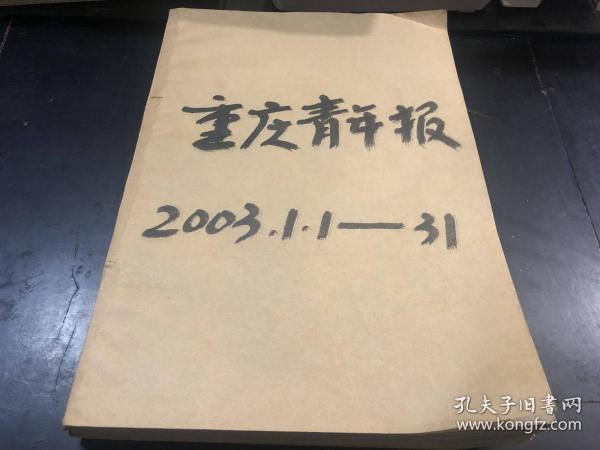 重庆青年报 2003年1.1--31号