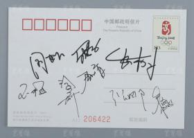 中国女排原运动员、世界冠军 赵蕊蕊、周苏红、王一梅、李娟、张娜、徐云丽等8人签名 福娃明信片一枚 HXTX312872
