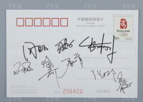 中国女排原运动员、世界冠军 赵蕊蕊、周苏红、王一梅、李娟、张娜、徐云丽等8人签名 福娃明信片一枚 HXTX312874