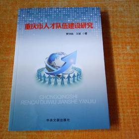 重庆市人才队伍建设研究