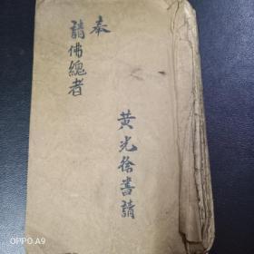 B1202 浙江《姜门闾山香火九郞法》内容道医囚禁鬼怪法术其中有罕见孔明黄忠讳令…水碗等秘,38面。