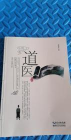 道医(原版如图)胡逸玄 湖北科学技术出版社