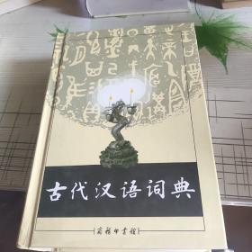 古代汉语词典