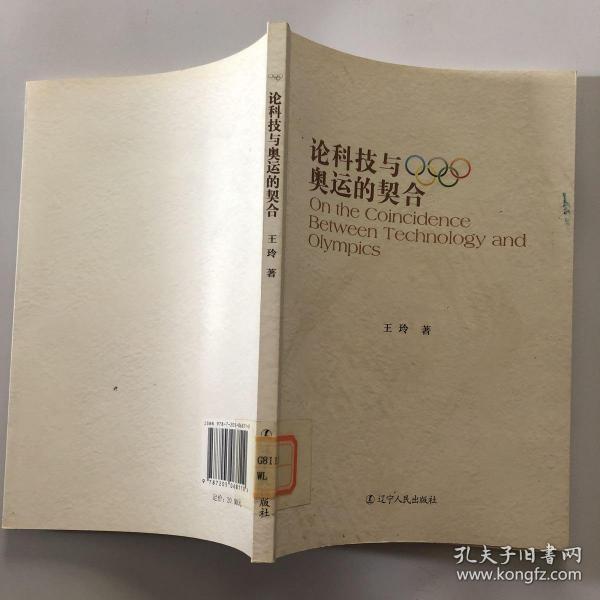 论科技与奥运的契合