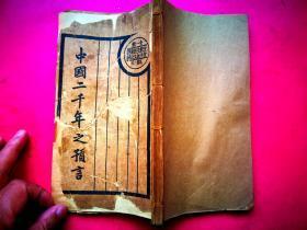 大字插图线装本《中国两千年前之预言》金圣叹先生批张文襄公详解内收万年歌、马前歌、推背图、藏头诗、梅花诗、烧饼诗、黄禅师诗。