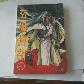 《玄狐传奇》5。书中有五个小故事。