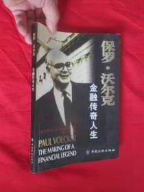 保罗·沃尔克——金融传奇人生  【小16开】