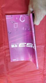 PS3专辑 VOL.25(无盘)