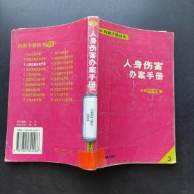 人身伤害办案手册.2005年版