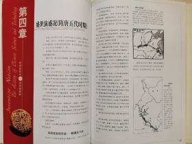 天地玄黄:发明的国度--中国科技