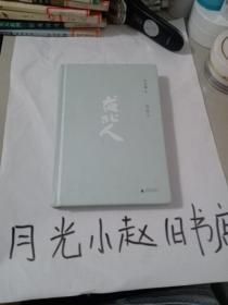 台北人(品相不错,高于9品,可惜里面有几页有笔记和划线。