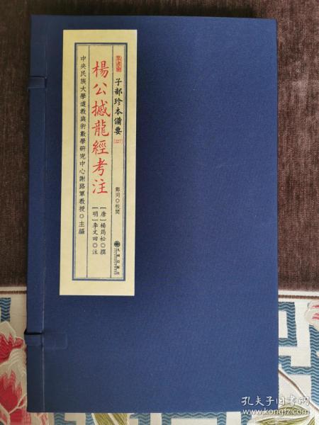 子部珍本备要第227种《杨公撼龙经考注》
