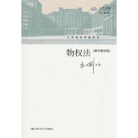 王利明法学教科书:物权法