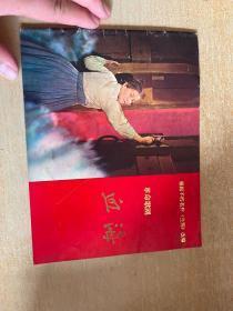 朝鲜画册 革命歌剧 血海
