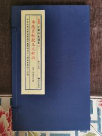 子部珍本备要第228种《李德贞秘授三元秘诀》