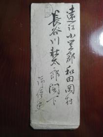民国时期 日本著名画家山下青厓(1858~?)手写书简一通,带原装信封,有邮戳。书简笔法生动,气机流畅。写于1934年,写信人时年76岁。信纸为特制信笺,为两页粘合成一页,现粘合处脱开.