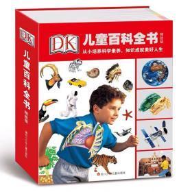 DK儿童百科全书 (精)