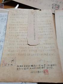 民国时期长沙著名民盟知识分子蓝肇祺及文汇报主编杜绍文等两页合售