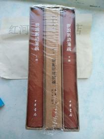 中国古典文学基本丛书--世说新语笺疏(三册全、精装典藏本,代售书与本店分开结算)