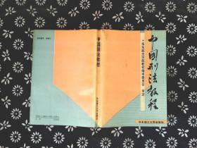 中国刑法教程
