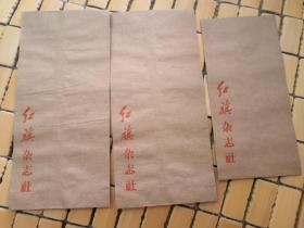 紅旗雜志社—信封(兩大一小)合售