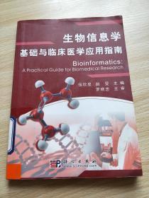 生物信息学:基础与临床医学应用指南