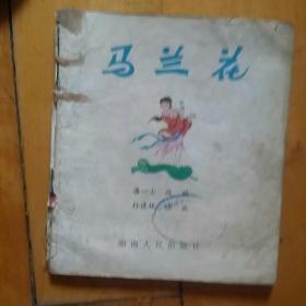 如图,有损缺,有渍痕。连环画      马兰花    孙建林  绘画   湖南人民  1979年一版一印240000册