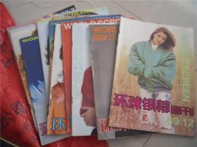 环球银幕画刊 1987年 第1期