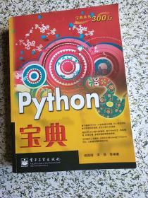 Python宝典