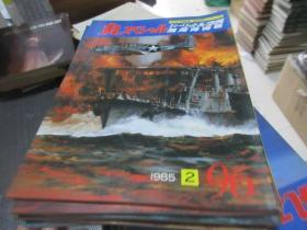 丸スペシャル1985年1-12   库2